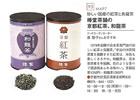 京都紅茶と和龍茶